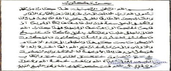 Cin Mektubu